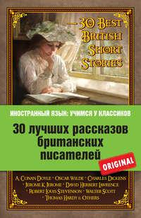 авторов, Коллектив  - 30 лучших рассказов британских писателей / 30 Best British Short Stories