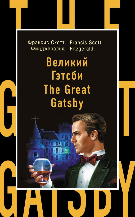 Обложка книги Великий Гэтсби / The Great Gatsby. Метод комментированного чтения, автор Фицджеральд, Френсис