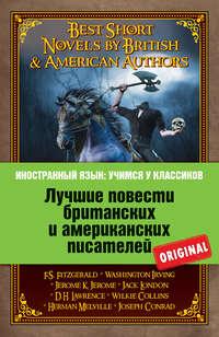 авторов, Коллектив  - Лучшие повести британских и американских писателей / Best Short Novels by British & American Authors