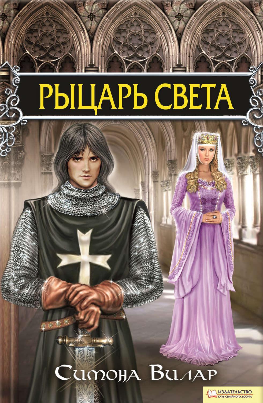 Симона вилар рыцарь света скачать бесплатно fb2