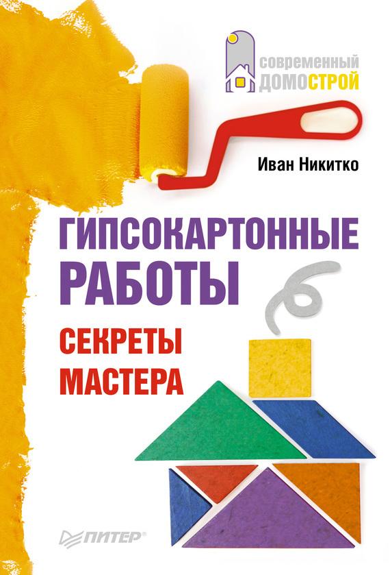 Иван Никитко Гипсокартонные работы. Секреты мастера форма для блоков для возведения стен купить москва