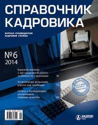 Отсутствует - Справочник кадровика № 6 2014