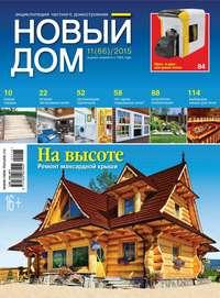 - Журнал «Новый дом» &#847011/2015