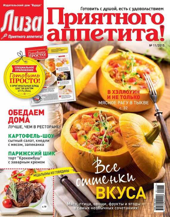 Журнал «Лиза. Приятного аппетита» №11/2015