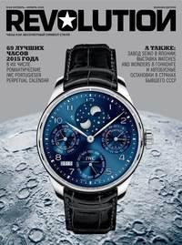 - Журнал Revolution №42,октябрь-ноябрь 2015