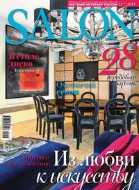«Бурда», ИД  - SALON-interior &#847011/2015