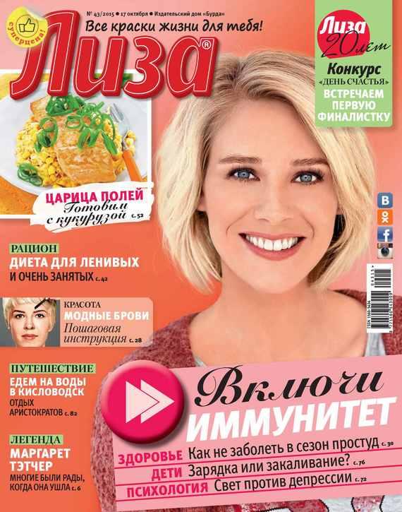 Журнал «Лиза» №43/2015