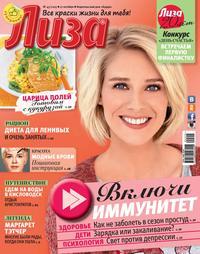 - Журнал «Лиза» №43/2015