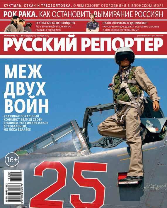 Отсутствует Русский Репортер №22/2015 отсутствует русский репортер 12 2011