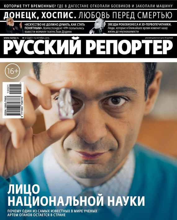 Отсутствует Русский Репортер №21/2015 русский инструмент