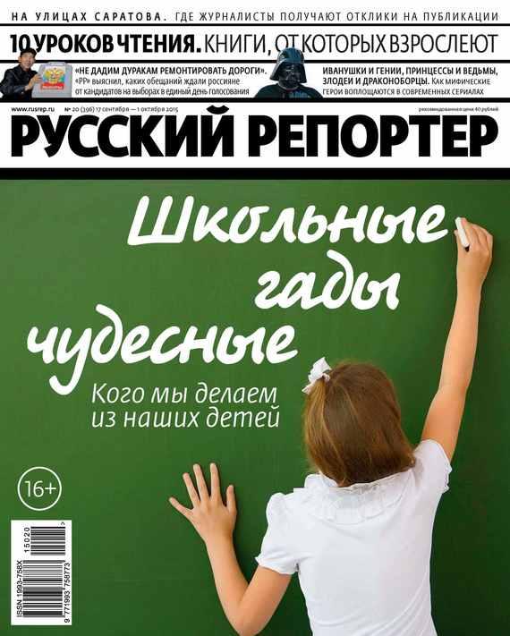 Отсутствует Русский Репортер №20/2015 русский инструмент