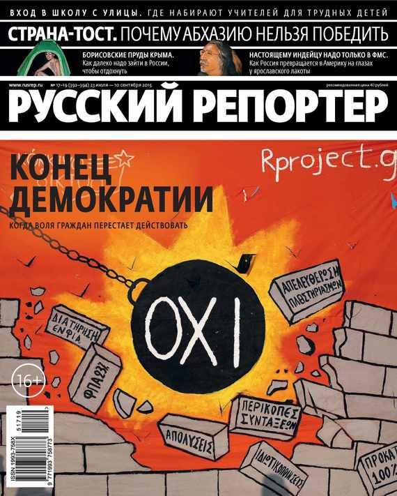 Отсутствует Русский Репортер №17-19/2015 русский инструмент