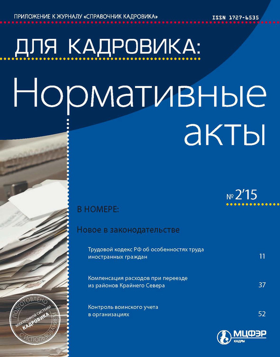 Отсутствует Для кадровика: Нормативные акты № 2 2015 цена