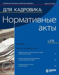 - Для кадровика: Нормативные акты № 2 2015