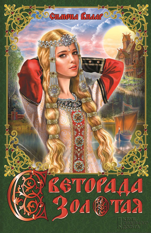 Принцесса викингов скачать fb2