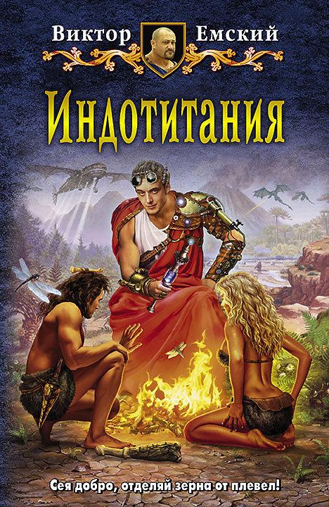Виктор Емский