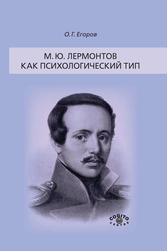 О. Г. Егоров М. Ю. Лермонтов как психологический тип подобен богу ретроспектива жизни м ю лермонтова