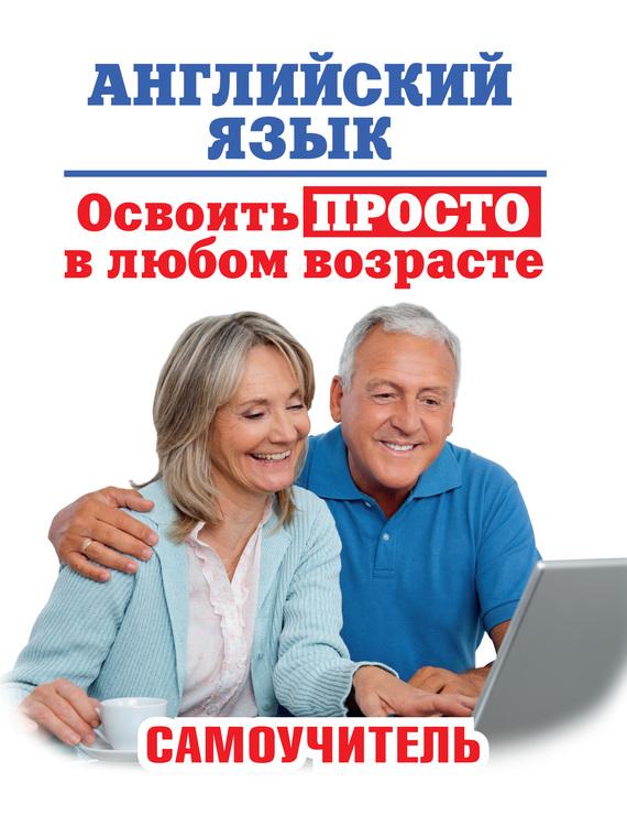 А. А. Комнина бесплатно