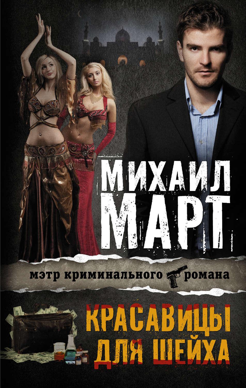 Михаил март книги скачать бесплатно txt