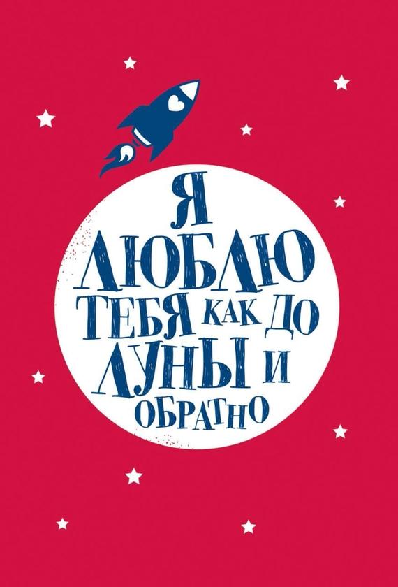 Отсутствует Я люблю тебя как до Луны и обратно тананина а в я тебя люблю выражение чувств и эмоций в русской речи 3 е изд