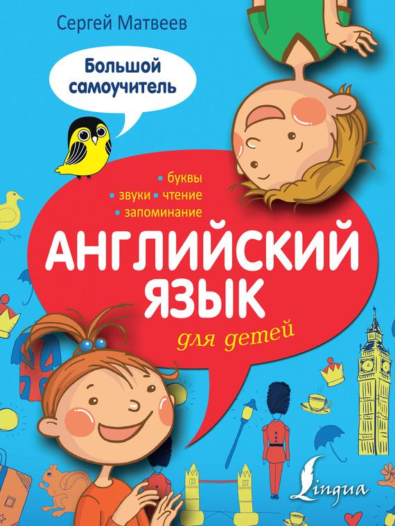 С. А. Матвеев Английский язык для детей. Большой самоучитель
