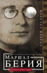 Гусаров, Андрей  - Маршал Берия. Штрихи к биографии