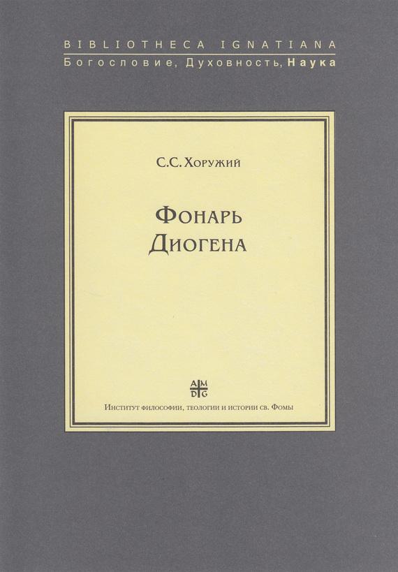 Сергей Хоружий - Фонарь Диогена