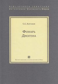 Хоружий, Сергей  - Фонарь Диогена