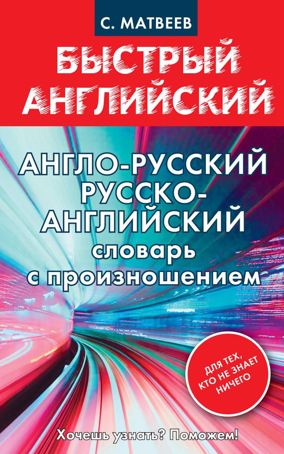 С. А. Матвеев Англо-русский, русско-английский словарь с произношением для тех, кто не знает ничего