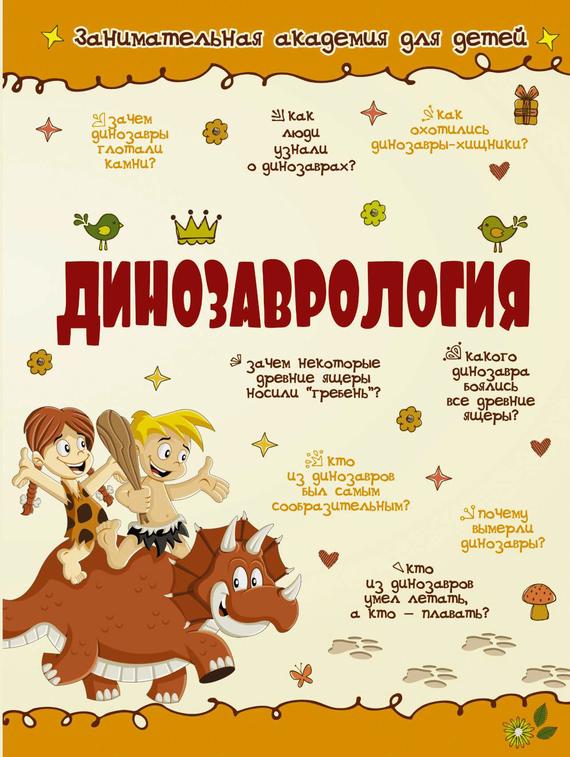 напряженная интрига в книге Елена Хомич