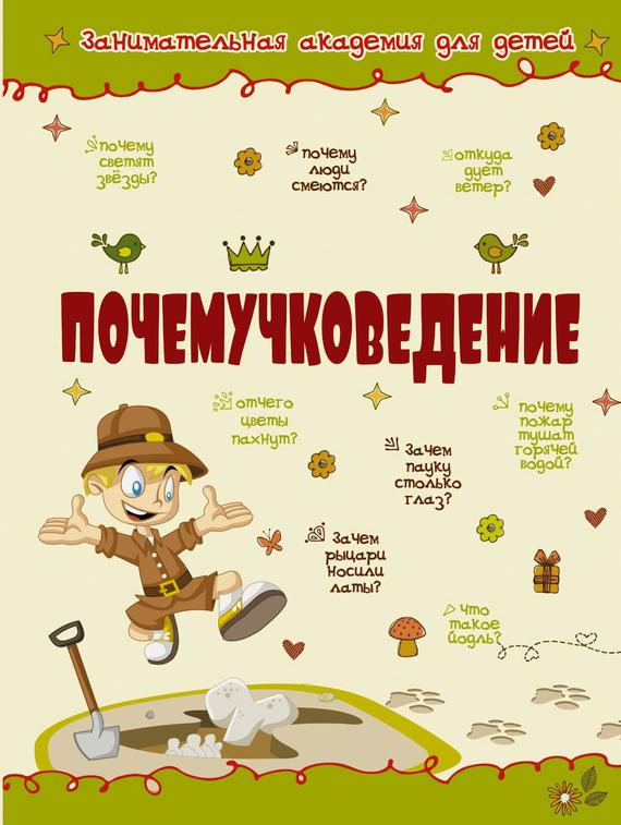 ПониМашка. Развлекательно-развивающий журнал. №39 (октябрь) 2013