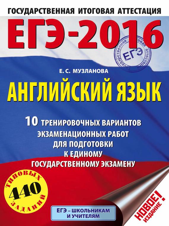 интригующее повествование в книге Е. С. Музланова