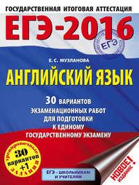 Музланова, Е. С.  - ЕГЭ-2016. Английский язык. 30 вариантов экзаменационных работ для подготовки к единому государственному экзамену