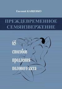 Кащенко, Евгений  - Преждевременное семяизвержение