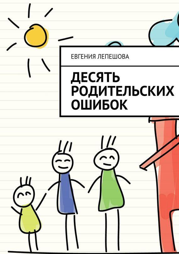 Евгения Лепешова бесплатно