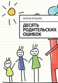 - Десять родительских ошибок