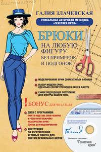 Злачевская, Галия  - Брюки на любую фигуру без примерок и подгонок