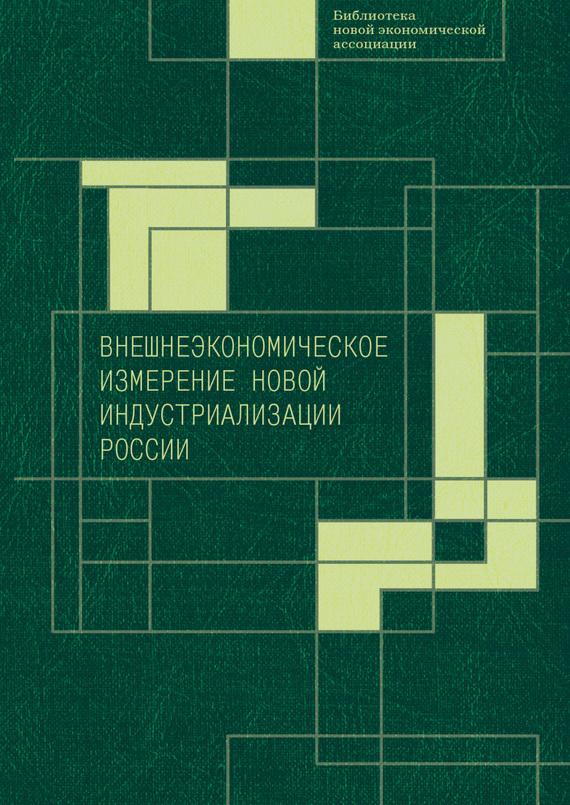 Коллектив авторов. Внешнеэкономическое измерение новой индустриализации России