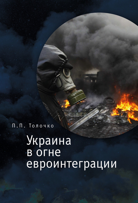 яркий рассказ в книге Петр Толочко