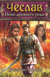 Тарасов, Валентин  - Чеслав. Воин древнего рода