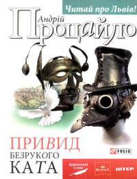 Процайло, Андр&#1110й  - Привид безрукого ката