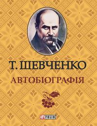 Шевченко, Тарас  - Автобиографія