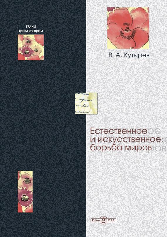 Владимир Кутырев Естественное и искусственное: борьба миров
