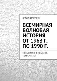 Кучин, Владимир  - Всемирная волновая история от 1963 г. по 1990 г.