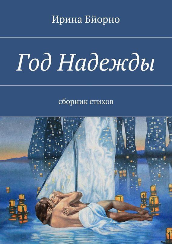 ирина шанина девятый год черной луны Ирина Бйорно Год Надежды