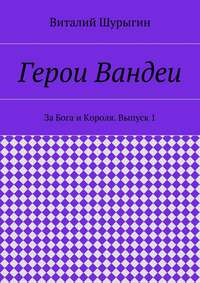 Шурыгин, Виталий  - Герои Вандеи. За Бога и Короля. Выпуск 1