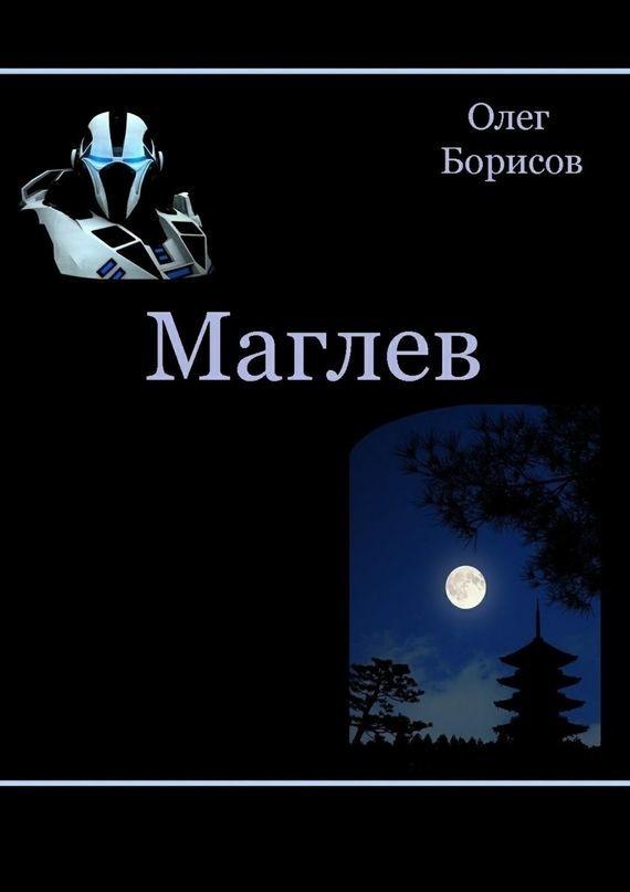Олег Борисов бесплатно