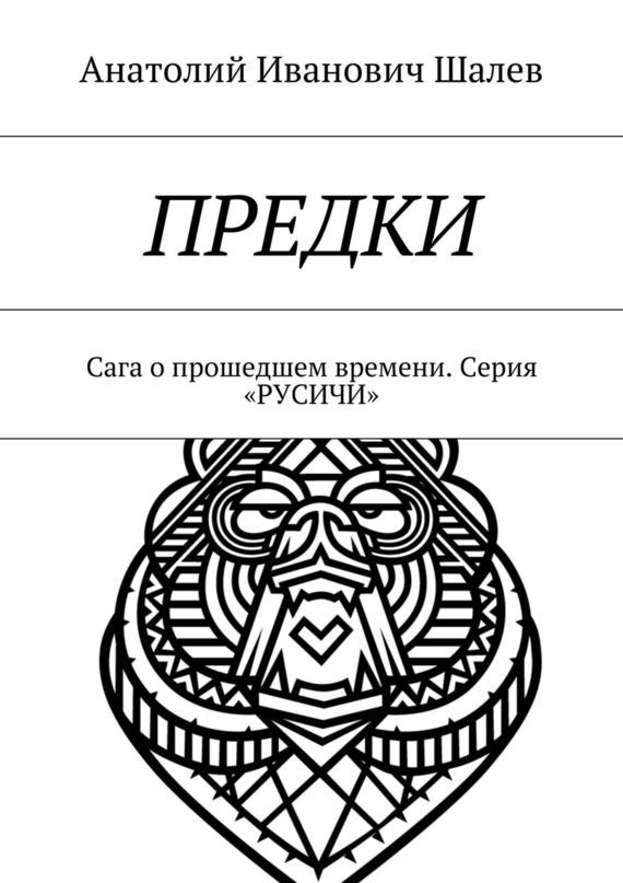 Анатолий Иванович Шалев Предки