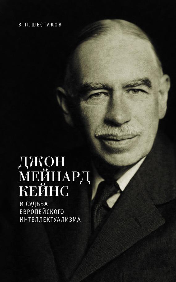 Вячеслав Шестаков Джон Мейнард Кейнс и судьба европейского интеллектуализма вячеслав шестаков джон мейнард кейнс и судьба европейского интеллектуализма