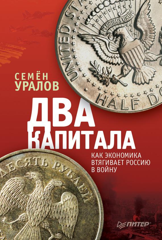 Семен Уралов Два капитала: как экономика втягивает Россию в войну